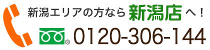 新潟:0120-306-144