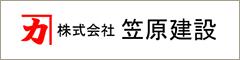 株式会社笠原建設