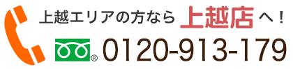上越:0120-913-179